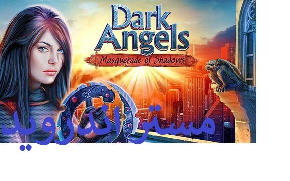 تحميل لعبة بيت الاشباح 2018 dark angels كاملة مجانا للكمبيوتر