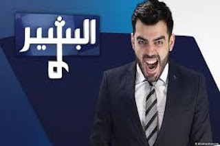 قناة NRT الكردية تقرر ايقاف بث برنامج البشير شو الطائفي الذي يموله خميس الخنجر بعد استهدافة الممنهج للطائفة الشيعية في العراق