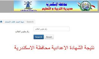الرابط المباشر لنتيجة الشهادة الإعدادية 2019 في محافظة القاهرة برقم الجلوس