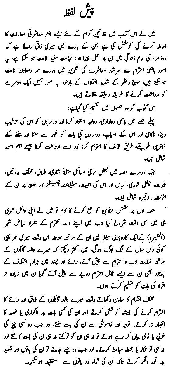 Smaaji Tallaqaat Mein Maqalmey