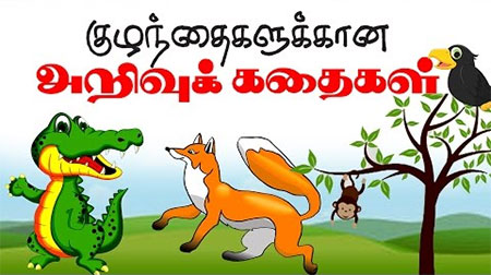 Classic Panchatantra Stories in Tamil | Animal Stories for kids | Cartoon stories for Children