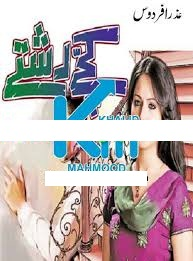 Kachay Rishtay Urdu Novel By Azra Firdous PDF Free Download
