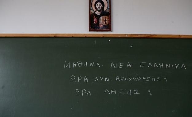 Βουλευτές ΣΥΡΙΖΑ: Να μην αναγράφεται το θρήσκευμα στα απολυτήρια Λυκείου