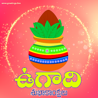Ugadi Subhakankshalu wallpaper free download