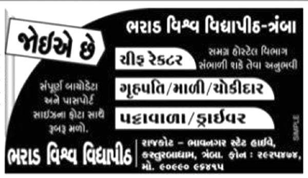 Bharad Vishwa Vidyapith Rajkot Various Recruitment 2016