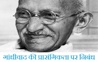 Essay on Gandhism in Hindi