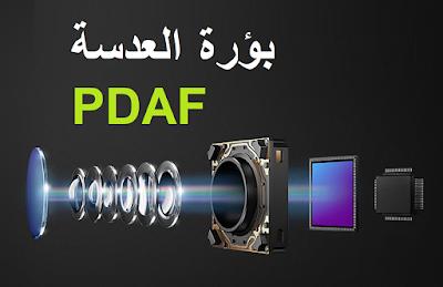 تعريف تقنية بؤرة العدسة PDAF في الهواتف الذكيّة ماذا تعني بؤرة العدسة PDAF في الهواتف الذكيّة ؟