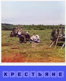 сидят крестьяне в поле и обедают, рядом стоят тележки