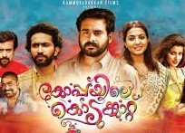 Koppayile Kodumkattu 2016 Malayalam Movie Watch Online