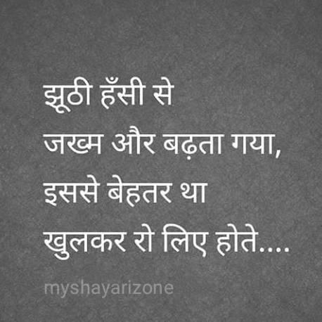 Broken Heart Dard Bhari Aansu Image Poetry Shayari Status in Hindi