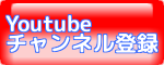 チャンネル登録お願いします(^ヮ^)