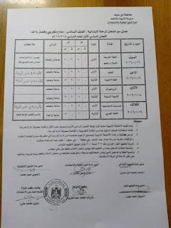 جدوال امتحانات اخر العام 2016 محافظة بنى سويف بعد التعديل 13006554_1138070722870720_1404379347663175984_n