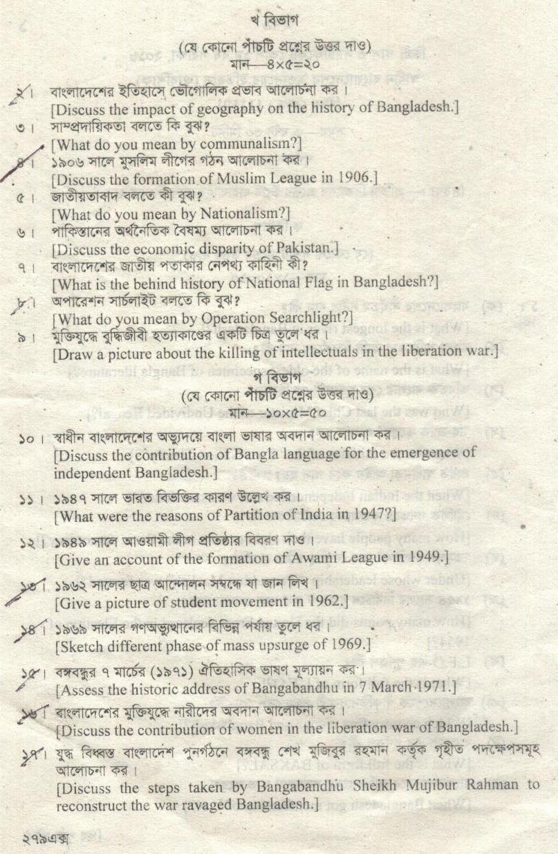 Degree Pass Bangla 1st year page 2