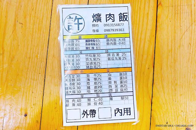 MG 5557 - 台中海線超大份量爌肉飯,鹹香入味不膩口,從傍晚到凌晨1點都能吃得到!