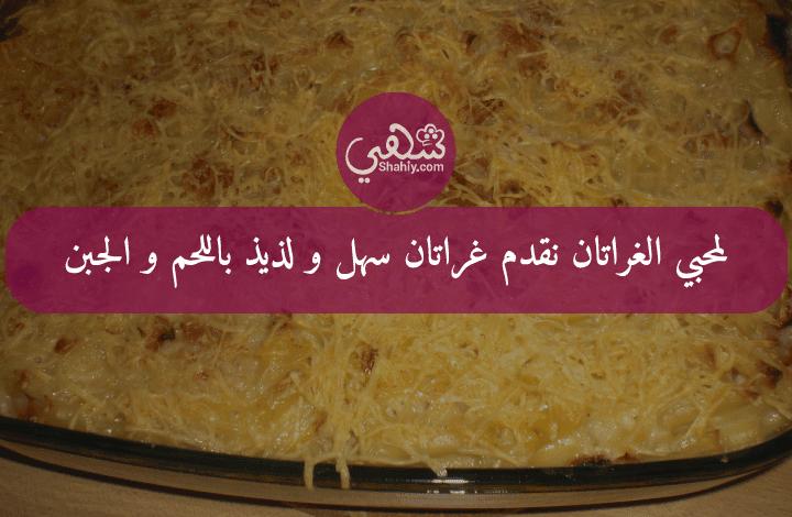 لمحبي الغراتان نقدم غراتان سهل و لذيذ باللحم و الجبن