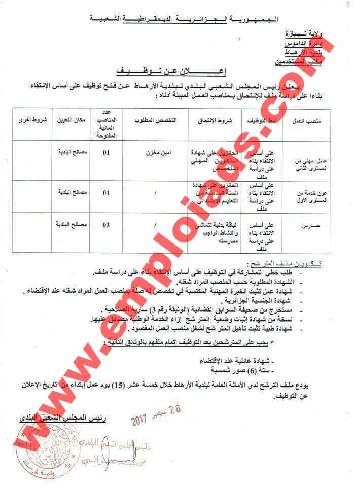 اعلان مسابقة توظيف ببلدية الارهاط ولاية تيبازة سبتمبر 2017