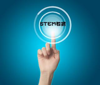 STEM教育概念初探|教育熱話|尤莉姐姐的反轉學堂
