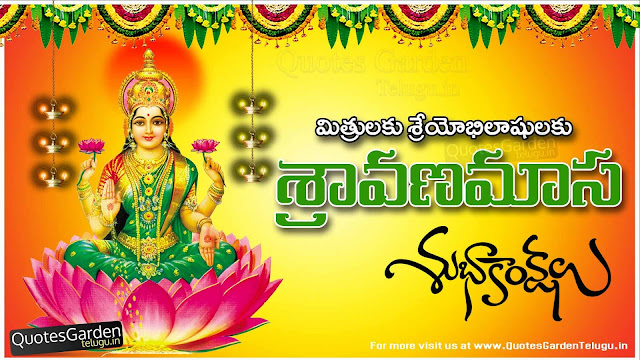 Sravana masam festival Greetings wallpapers information