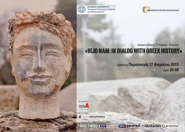 Hijo Nam: in dialog with Greek History
