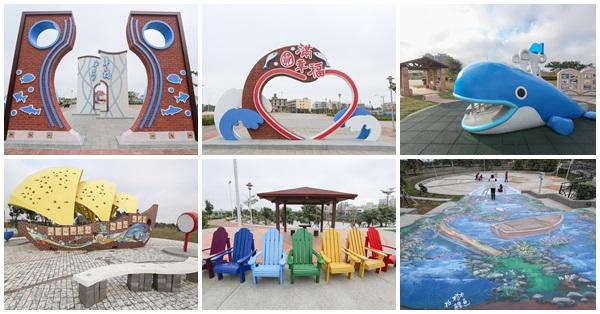 台中梧棲|頂魚寮公園|鯨魚溜滑梯|滿載而歸的漁船|3D互動地景彩繪|平安圓滿幸福造景