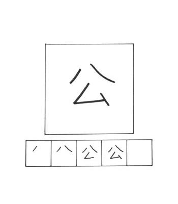 kanji umum