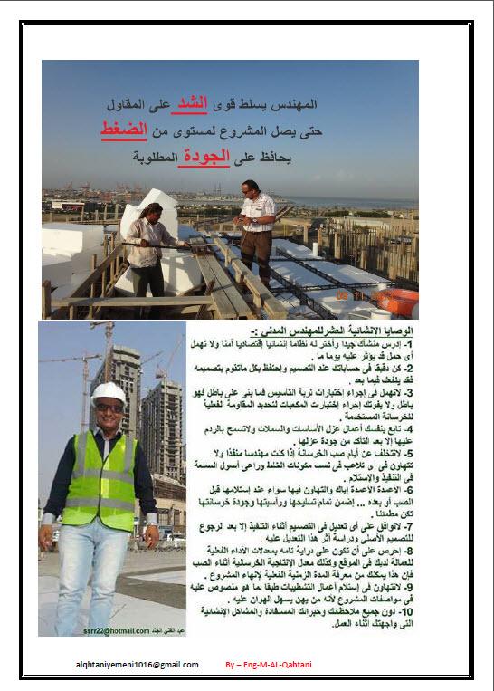 كتاب المهندس عبدالغني الجند pdf