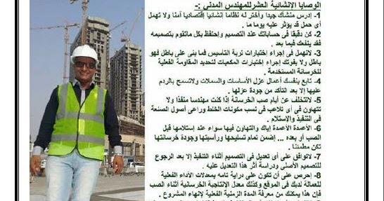 كتاب معلومة في صورة للمهندس عبدالغني الجند الشامل