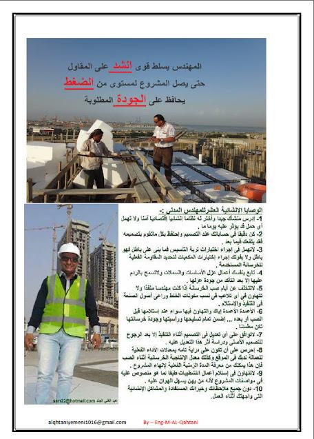 كتاب معلومة في صورة للمهندس عبدالغني الجند