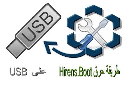 شرح حرق أسطوانة  الهيرين بوت Hiren's BootCD على فلاش ميمورى USB