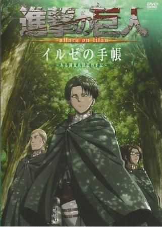 Review Anime: Shingeki no Kyojin OVA
