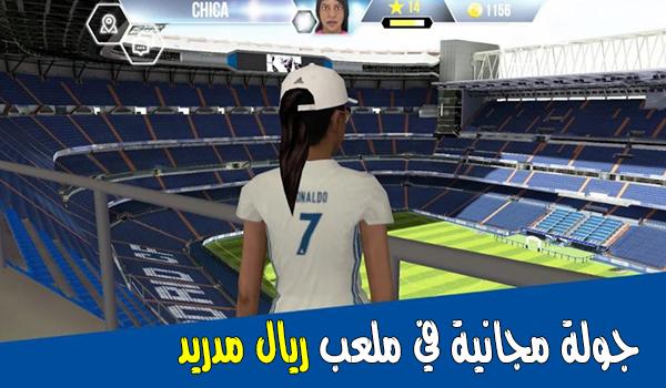 تجول في ملعب ريال مدريد ودردش مع مشجعي الفريق من انحاء العالم من بيتك