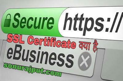 SSL Certificate Kya hai , SSL Certificate kaise Purchase karte hai