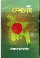 দেশপ্রেম - শফীউদ্দীন সরদার Desh Prem by Sofiuddin Sordar