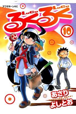 [Manga] るくるく 第01-10巻 [Ruku-Ruku Vol 01-10] Raw Download