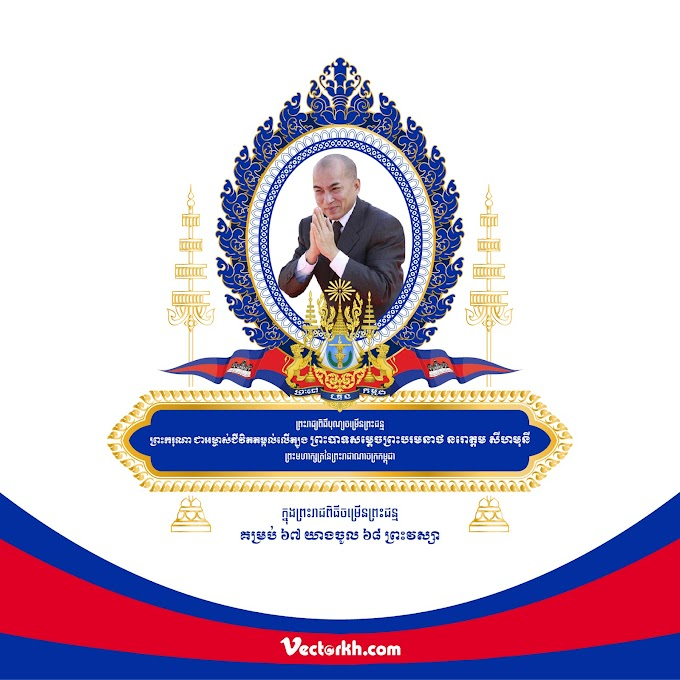 Cambodia King Birthday Poster 2020 free vector