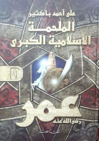 كتاب الملحمة الإسلامية الكبرى (عمر) – علي أحمد باكثير (ثلاث أجزاء)