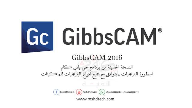 GibbsCAM 2016 v11