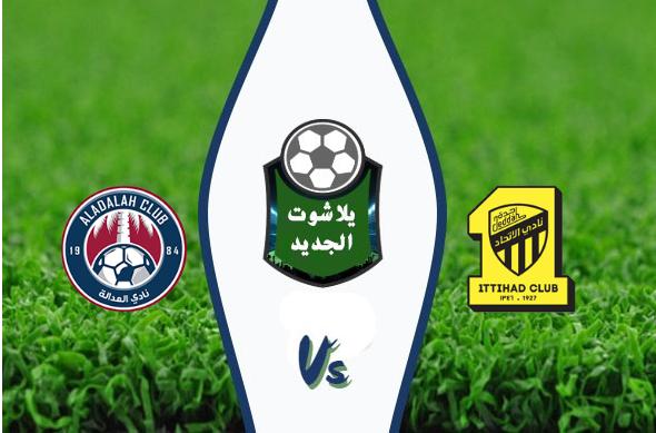 نتيجة مباراة الاتحاد والعدالة اليوم السبت 25-01-2020 الدوري السعودي