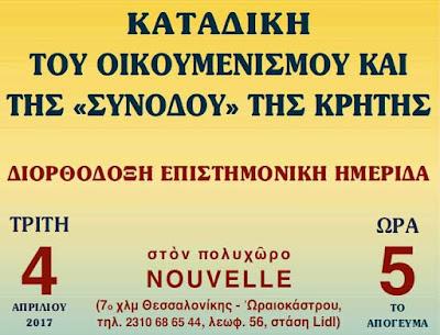 ΑΝΑΚΟΙΝΩΣΗ: Διορθόδοξη Επιστημονική Ημερίδα για την καταδίκη του Οικουμενισμού και της «Συνόδου» της Κρήτης