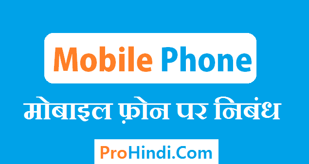 Essay On Mobile Phone in Hindi