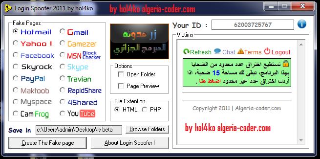 login spoofer 2011