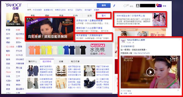 「武媚娘傳奇」在Yahoo首頁的內容編輯操作