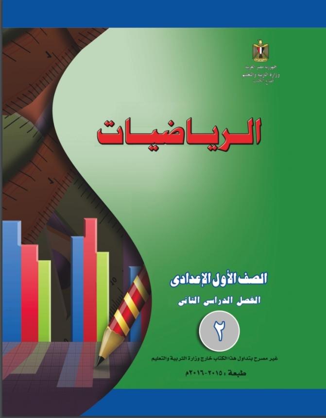 كتاب الرياضيات للصف الأول الإعدادى الترم الأول والثاني 2021