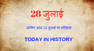 28 July Aaj Ka Itihas