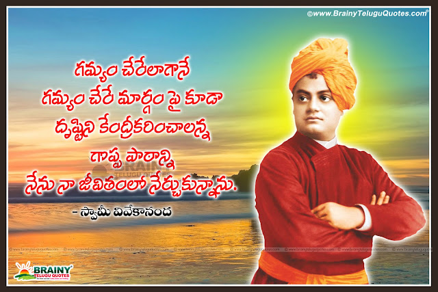 Here is Swamy Vivekananda Inspiring thoughts in telugu, Vivekananda Inspirational Telugu Quotes, Vivekananda telugu quotes, vivekananda quotes in telugu, best telugu vivekananda quotes, inspirational thoughts from Swamy vivekananda in telugu, best inspirational telugu quotes from swamy vivekananda, top motivating quotes from swamy vivekanda in telugu, inspiring words from swamy vivekanda in telugu, daily thoughts from swamy vivekanda in telugu, Nice top Inspirational quotes from Swamy Vivekananda, Vivekananda Good reads in telugu,Here is Telugu beautiful lines for good morning greetings, Beautiful telugu good morngh thoughts good reads nice messages sms texts for whatsapp, Inspirational quotes in Telugu, Victory Quotes in telugu, Life quotes in telugu, Time Management Quotes in telugu, new awesome latest special telugu greetings quotes messages online for friends lovers near and dear.