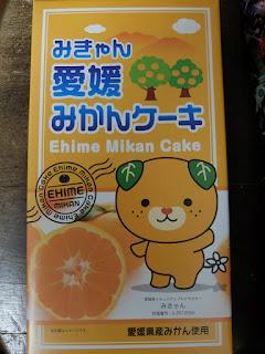 愛媛みかんケーキの写真です。