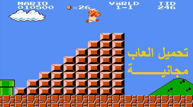 تحميل لعبة ماريو