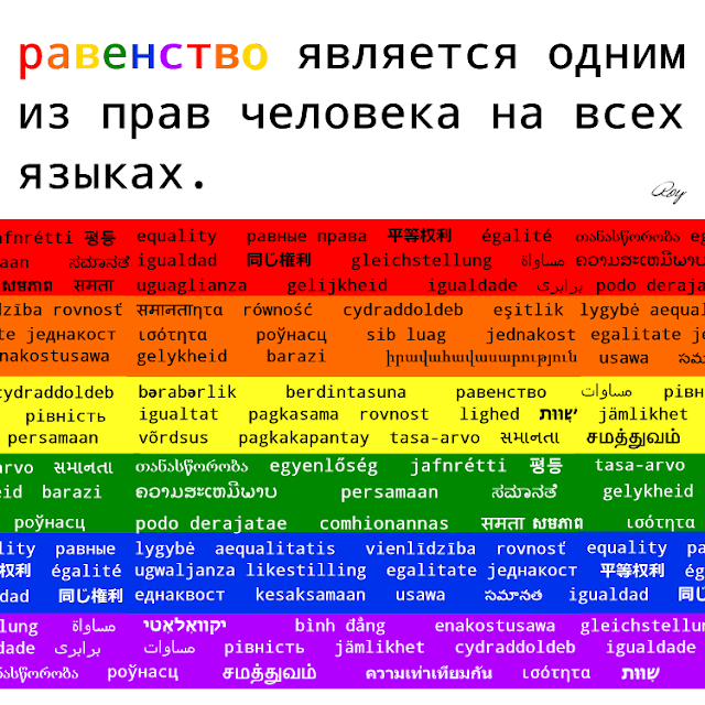 Equality is a human right (in russian)