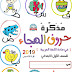 حمل واطبع مذكرة اللغة العربية للصف الأول الابتدائي 2019 حروف الهجاء قوة التأسيس (284 صفحة - pdf )