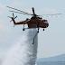 Το πρώτο ελικόπτερο που έφτασε στην πυρκαγιά στο Μάτι έμεινε από καύσιμα